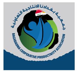 جمعية بغدادنا الانتاجية التعاونية